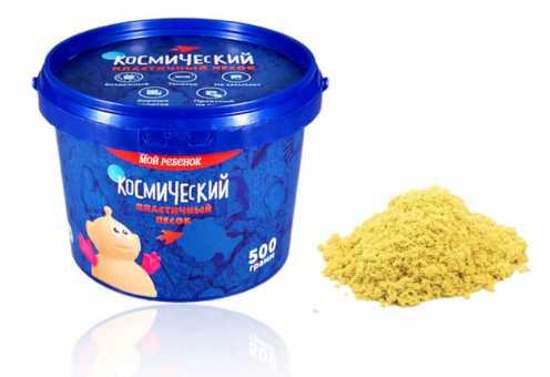Космический песок (жёлтый) в банке , 500г